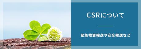 CSRについて