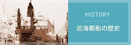 近海郵船の歴史